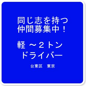 軽貨物・2トン配送ドライバー募集中(東京都・台東区)
