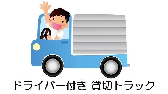 引越し,ドライバー付き,レンタルトラック,貸切トラック,チャーター,2トン,お得,格安